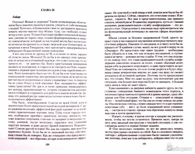 Иллюстрация 1 из 17 для Нам не узнать друг друга сразу - Алена Медведева | Лабиринт - книги. Источник: Лабиринт