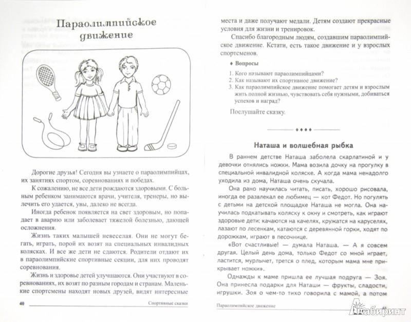 Иллюстрация 1 из 22 для Спортивные сказки. Беседы с детьми о спорте и здоровье - Татьяна Шорыгина | Лабиринт - книги. Источник: Лабиринт