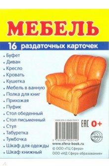 """Раздаточные карточки """"Мебель"""" (16 штук)"""