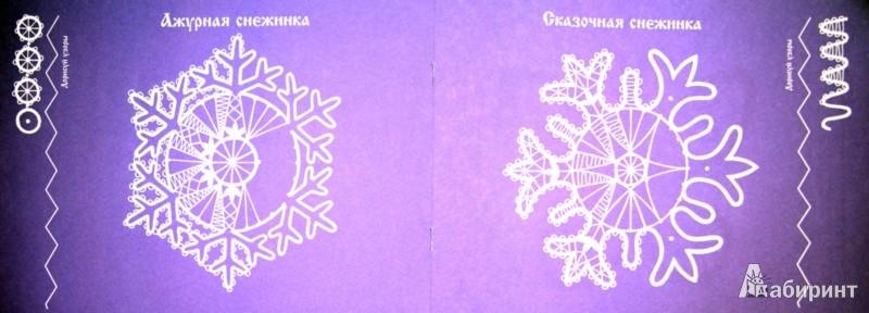 Иллюстрация 1 из 8 для Волшебное кружево. Учебно-методическое пособие - Лыкова, Касаткина, Лисенкова | Лабиринт - книги. Источник: Лабиринт