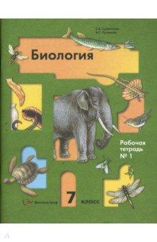 Гдз по Рабочей Тетради по Биологии за 8 Класс Р.д.маш А.г Драгомилов