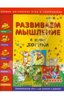 Развиваем мышление. В мире логикиКроссворды и головоломки<br>Сборник развивающих заданий, созданный ведущими специалистами, предлагает учащимся начальной школы задания, которые помогут развить нестандартное мышление и способность решать самые разнообразные задачи. Книга сделана для того, чтобы юный ученик играючи совершенствовался в навыках чтения и счёта, развивал речь и воображение, учился рассуждать, понимать и решать нескучные задания.<br>В книге использован один из основных принципов современной педагогики - обучение в процессе игры. Задачки и головоломки - разноуровневые, выполнение заданий - добровольное.<br>Для младшего школьного возраста.<br>2-е издание.<br>