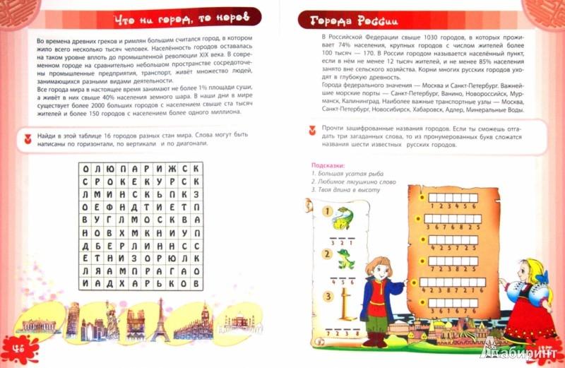 Иллюстрация 1 из 36 для Развиваем мышление. В мире логики - Гордиенко, Гордиенко   Лабиринт - книги. Источник: Лабиринт
