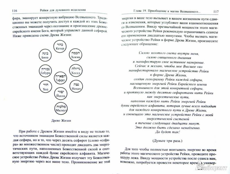 Иллюстрация 1 из 15 для Рейки для духовного исцеления - Бретт Бевелл | Лабиринт - книги. Источник: Лабиринт