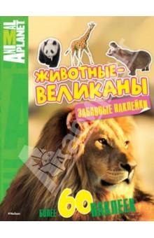 Животные-великаны