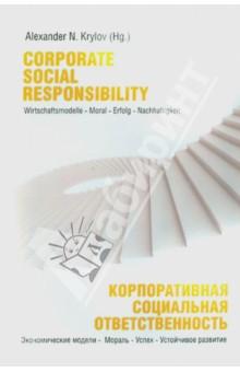 Корпоративная социальная ответственность: экономические модели - мораль - успех - устойчивое развитиМенеджмент. Управление предприятием<br>Данное издание рассматривает глобальный и национальный опыт корпоративной социальной ответственности. Какова экономическая целесообразность КСО? Существует ли противоречие между социальными задачами и стремлением к прибыли? Какие модели КСО применяются в разных странах и в разных компаниях? Какие из них наиболее эффективны? Эти и другие проблемы рассматриваются в перспективе современных экономических систем и вопросов экономической этики. <br>Авторы книги - признанные эксперты и ученые из Берлина, Вены, Москвы, Санкт-Петербурга, Бонна, Санкт - Галлен и др., представляют результаты исследований ведущих университетов Европы. Редактор и составитель - берлинский ученый Александр Крылов, известный публикациями по социально-экономическим и корпоративным процессам.<br>Составитель: А.Н. Крылов.<br>