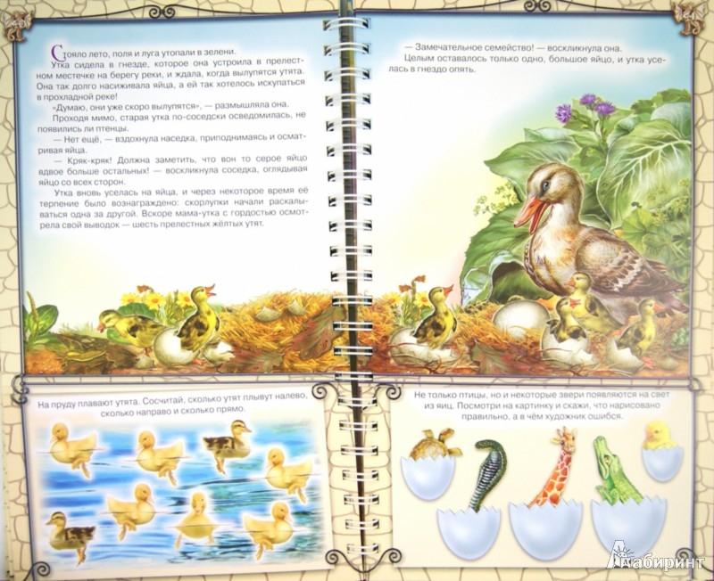 Иллюстрация 1 из 5 для Поиграем в сказку   Лабиринт - книги. Источник: Лабиринт