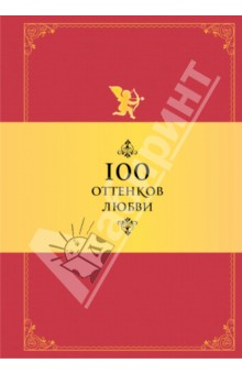 100 оттенков любви