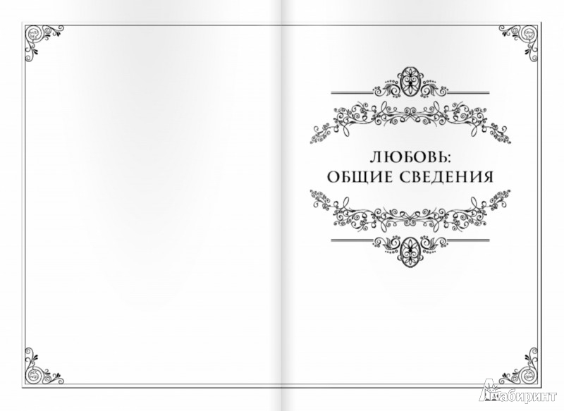 Иллюстрация 1 из 3 для 100 оттенков любви - Константин Душенко | Лабиринт - книги. Источник: Лабиринт