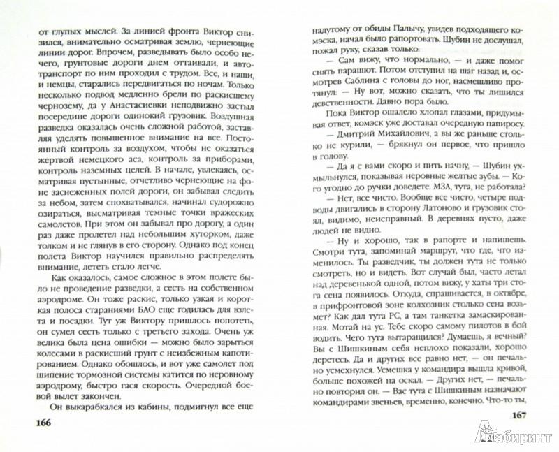 Роман юров книги