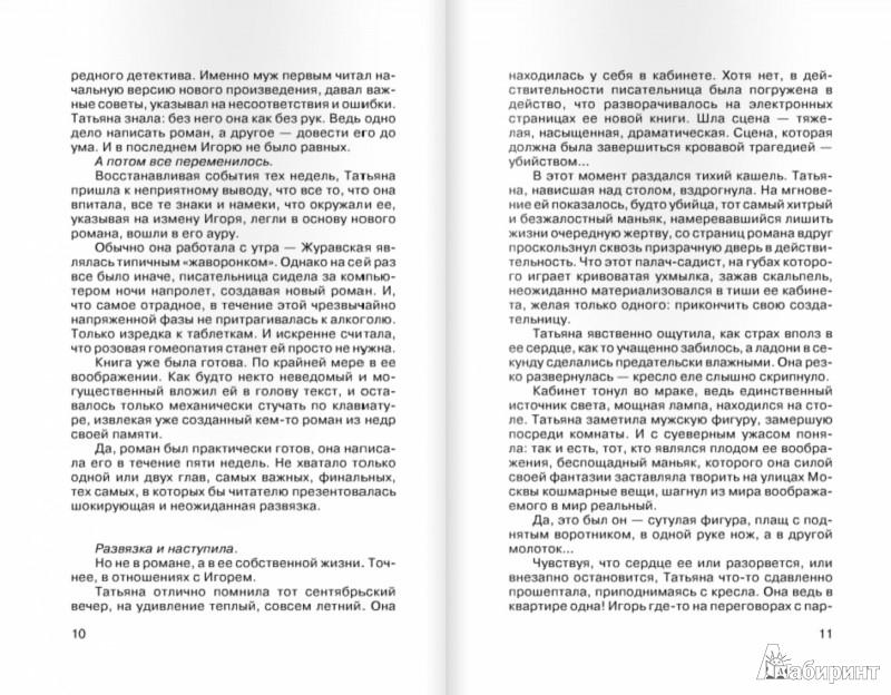 Иллюстрация 1 из 7 для Обратная сторона смерти - Антон Леонтьев | Лабиринт - книги. Источник: Лабиринт