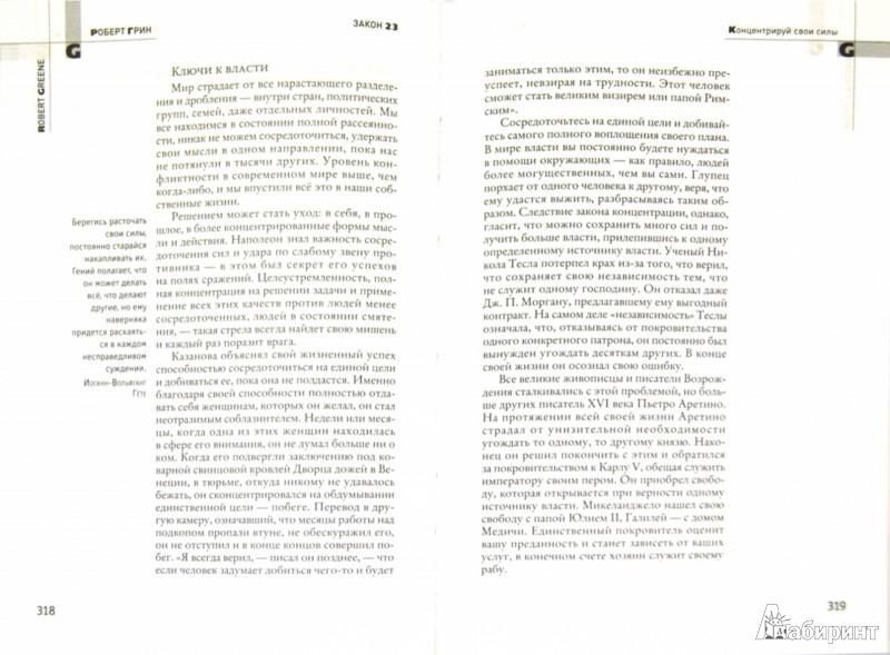 Иллюстрация 1 из 16 для 48 законов власти - Роберт Грин   Лабиринт - книги. Источник: Лабиринт