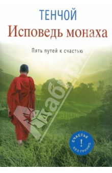 Исповедь монаха. Пять путей к счастьюРелигии мира<br>Тенчой родился в селе Ага-Хангил в Агинском Бурятском автономном округе. Еще мальчиком он стал послушником в буддийском дацане (монастыре). В 16 лет он продолжил обучение в Монголии и Тибете, а в 1995 году отправился в Индию, в знаменитый монастырь Дрепунг Гоман, где более десяти лет изучал буддийскую философию. В 2003 году в Индии защитился на степень магистра буддийской философии и в том же году был назначен Постоянным представителем Буддийской Традиционной Сангхи России в Индии и Непале. Изучал буддийскую философию непосредственно в духовных университетах Индии, Монголии, Тибета и др. стран. В 2006 году стал Доктором буддийской философии.<br>Эта книга - ваш путеводитель к настоящему счастью. Счастью, которое у каждого свое, но которое не изменяется, не кончается и всегда с вами. Вы узнаете 5 стадий, которые должен пройти каждый человек, желающий обрести счастье. Уникальность этой книги в том, что в ней описан личный опыт автора.  Вы сможете найти ваш собственный путь счастья и уже очень скоро вы с уверенностью скажете: Я абсолютно счастливый человек!<br>