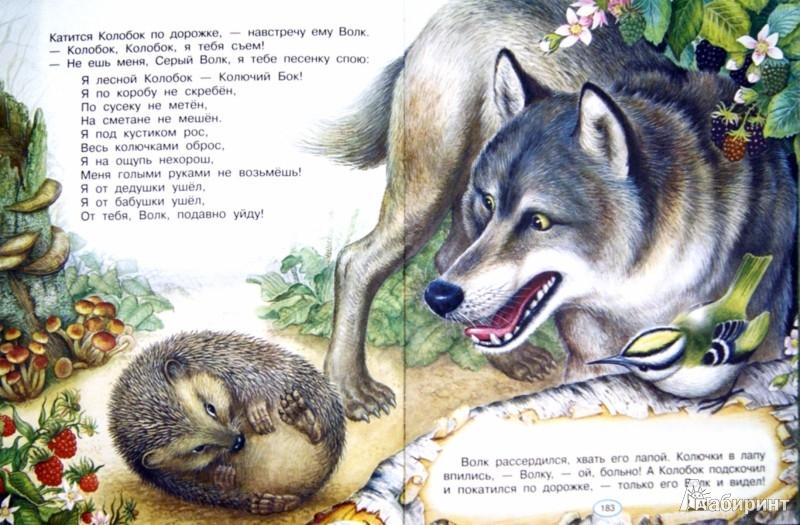 Иллюстрация 1 из 15 для Стихи, сказки, загадки для чтения детям - Бианки, Барто, Сладков, Берестов, Шим | Лабиринт - книги. Источник: Лабиринт