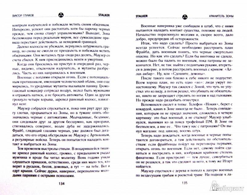 Иллюстрация 1 из 5 для Сталкеры поневоле. Хранитель Зоны - Виктор Глумов | Лабиринт - книги. Источник: Лабиринт