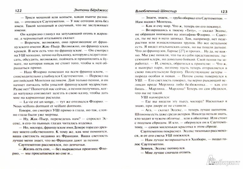 Иллюстрация 1 из 24 для Влюбленный Шекспир - Энтони Берджесс | Лабиринт - книги. Источник: Лабиринт