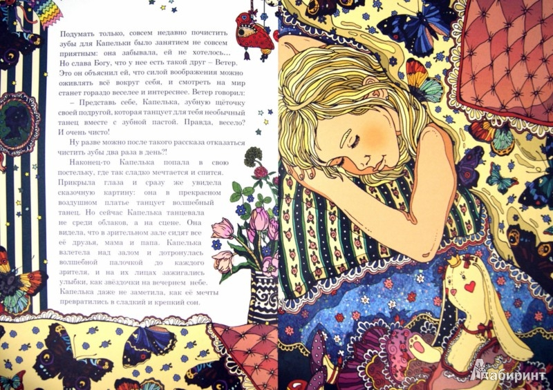 Иллюстрация 1 из 7 для История о Капельке и о том, как исполнить свою мечту - Ирина Данилова | Лабиринт - книги. Источник: Лабиринт