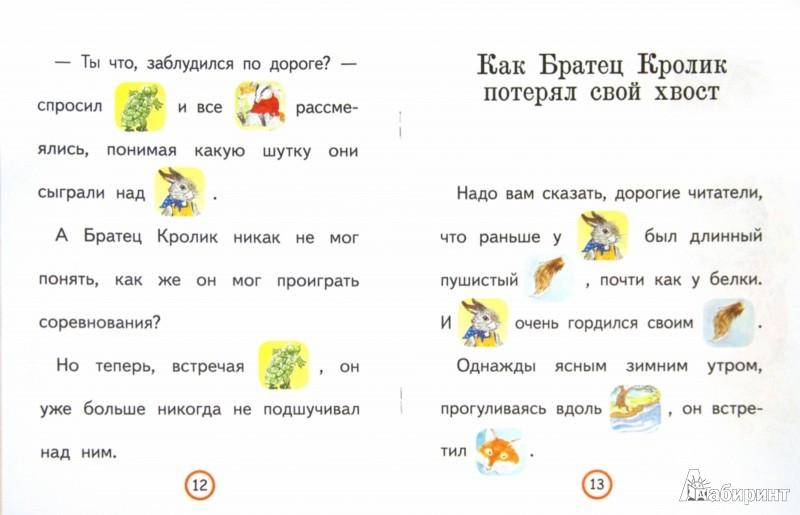 Иллюстрация 1 из 27 для Братец Кролик и большие гонки. Как Братец Кролик потерял свой хвост | Лабиринт - книги. Источник: Лабиринт