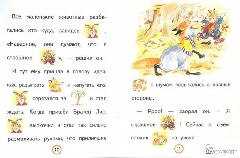 Иллюстрация 1 из 33 для Братец Кролик и горшочек меда. Братец Кролик и Братец Медведь   Лабиринт - книги. Источник: Лабиринт