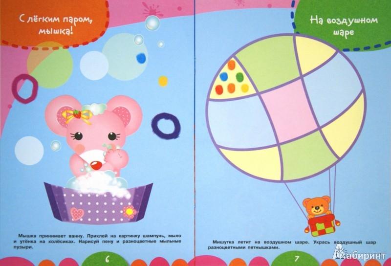 Иллюстрация 1 из 49 для Пальчиковое рисование - Маврина, Семина | Лабиринт - книги. Источник: Лабиринт