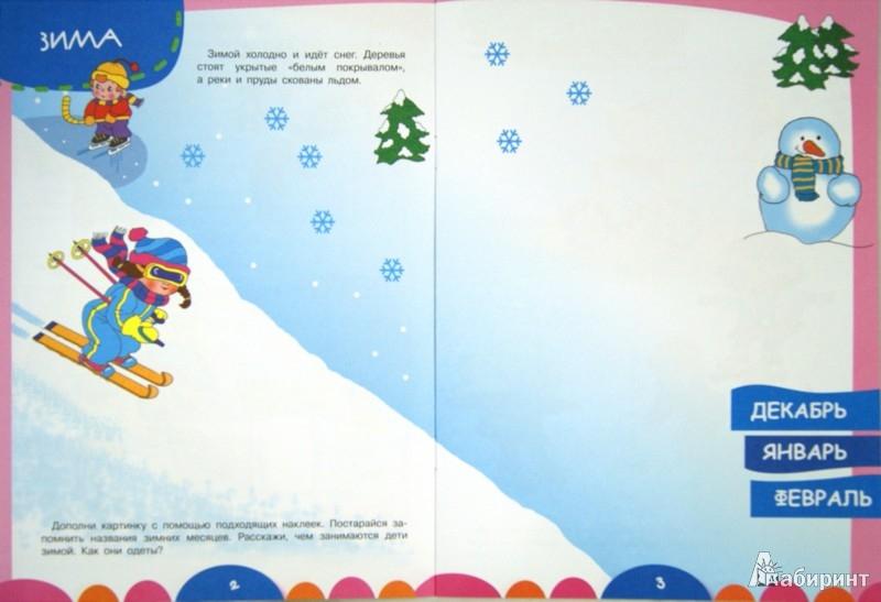 Иллюстрация 1 из 15 для Времена года - И. Попова   Лабиринт - книги. Источник: Лабиринт