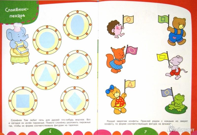 Иллюстрация 1 из 23 для Формы - И. Попова   Лабиринт - книги. Источник: Лабиринт