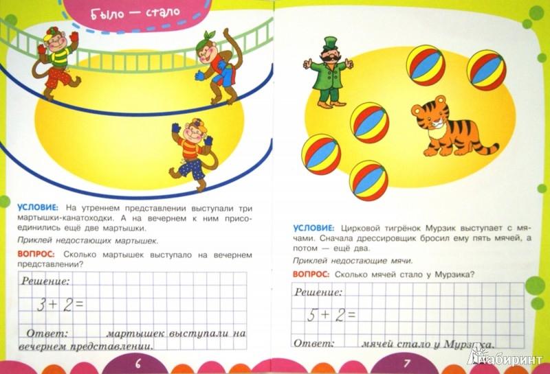 Иллюстрация 1 из 12 для Решаем задачи - И. Попова | Лабиринт - книги. Источник: Лабиринт