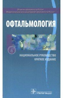 Скачать национальное руководство по офтальмологии бесплатно