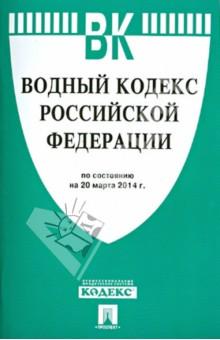 Водный кодекс Российской Федерации по состоянию на 20 марта 2014 г