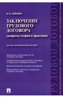 Заключение трудового договора (вопросы теории и практики). Научно-практическое пособие
