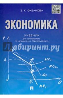 """Экономика. Учебник для бакалавров по направлению """"Юриспруденция"""""""