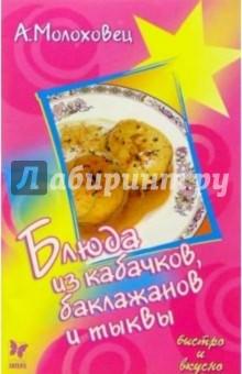 Блюда из кабачков, баклажанов и тыквы