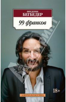 99 Франков Книга Купить