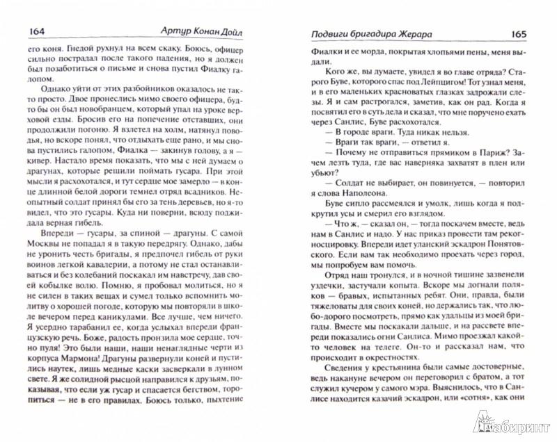 Иллюстрация 1 из 15 для Подвиги бригадира Жерара. Приключения бригадира Жерара - Артур Дойл | Лабиринт - книги. Источник: Лабиринт