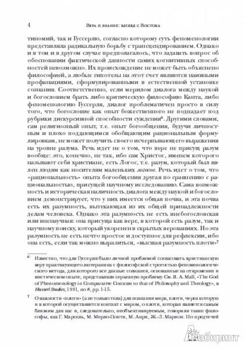 Иллюстрация 1 из 2 для Вера и знание: взгляд с Востока - Тереза Оболевич   Лабиринт - книги. Источник: Лабиринт