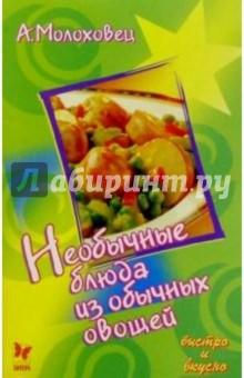 Молоховец Александра Необычные блюда из обычных овощей