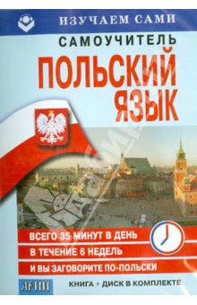 Польский за 6 недель (CD+книга)