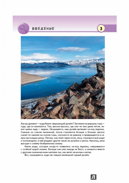 Иллюстрация 1 из 13 для Реки, моря и океаны. Вся вода на Земле - Светлана Мирнова   Лабиринт - книги. Источник: Лабиринт