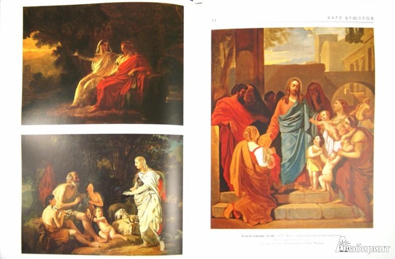 Иллюстрация 1 из 13 для Карл Брюллов   Лабиринт - книги. Источник: Лабиринт