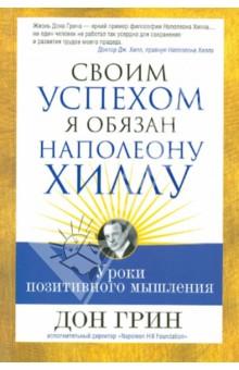 Своим успехом я обязан Наполеону ХиллуПсихология бизнеса<br>В 1937 году один-единственный человек навсегда изменил мир предпринимательства, написав одну-единственную книгу. Сейчас его наследие может стать вашим! Главный труд Наполеона Хилла, Думай и богатей, остается одним из крупнейших бестселлеров всех времен и народов. Она была напечатана суммарным тиражом более 20 миллионов экземпляров и переведена больше чем на 30 языков. Философия личного успеха Наполеона Хилла создала и продолжает создавать миллионеров по всему миру. Готовы ли и вы взять на вооружение эти никогда не устаревающие идеи? В своей новой книге исполнительный директор Napoleon Hill Foundation во всех подробностях раскрывает основные принципы философии успеха, делая их еще более понятными и доступными.<br>