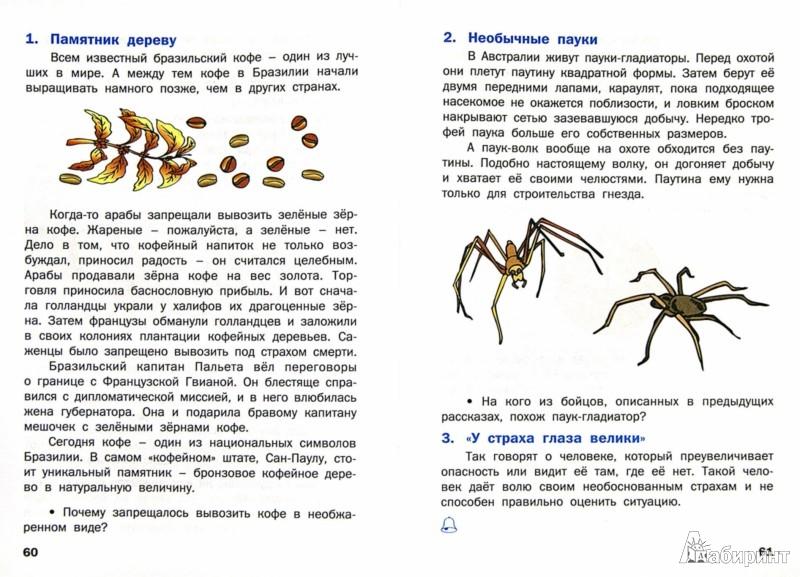 Смысловое чтение. Тетрадь-тренажёр 4 класс Беденко М.В.