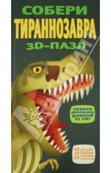"""3D-пазл """"Собери тираннозавра"""" (49 элементов) АСТ"""