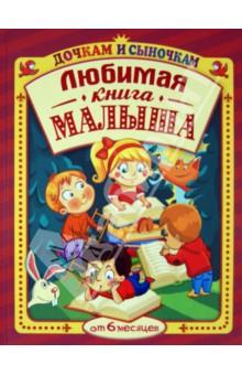 Большая книга для малышей. Любимая книга малыша: для чтения от 6 месяцев: сборник