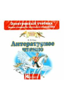 Кац Элла Эльханоновна Литературное чтение. 4 класс. Электронный учебник (CD)