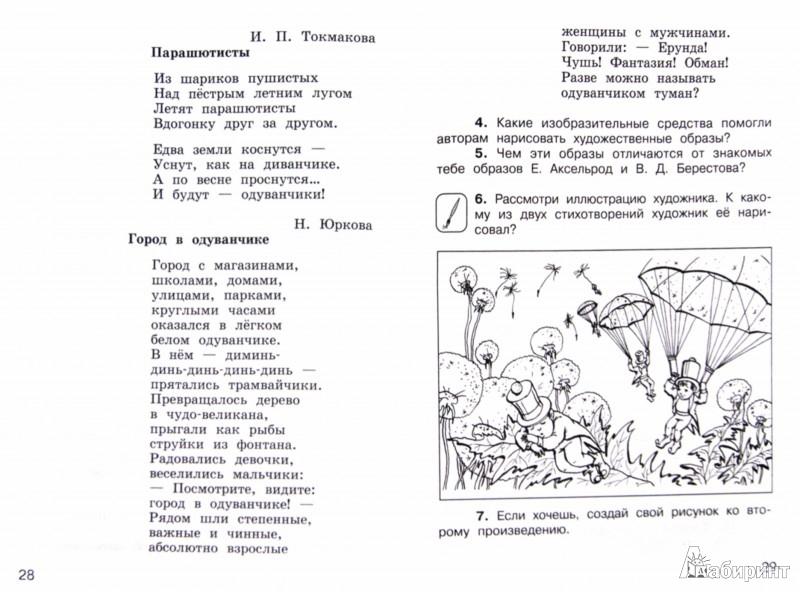 Иллюстрация 1 из 7 для Тетрадь № 1 по литературному чтению для 3 класса начальной школы. Система Эльконина - Давыдова. ФГОС - Елена Матвеева   Лабиринт - книги. Источник: Лабиринт