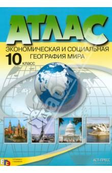 Атлас + контурные карты. 10 класс. Экономическая и социальная география мира. ФГОС