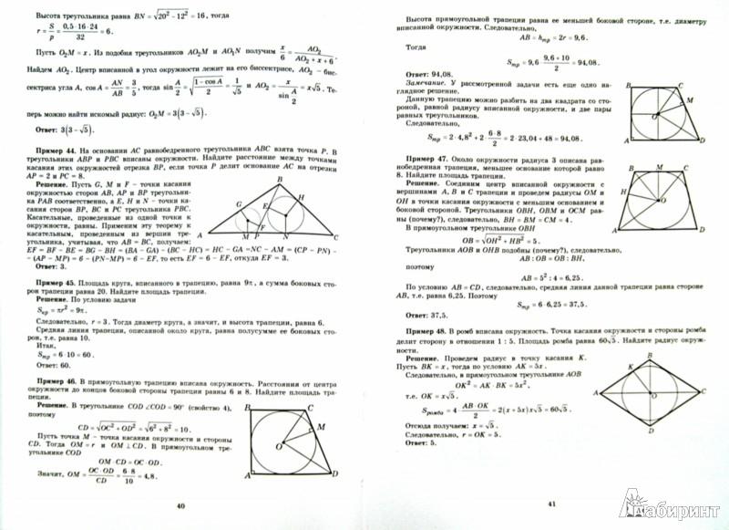 Иллюстрация 1 из 12 для Геометрия. 7-9 классы. Практикум по планиметрии. Готовимся к ГИА - Глазков, Егупова | Лабиринт - книги. Источник: Лабиринт