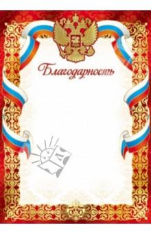 Благодарность (с Российской символикой) (Ш-7419) Сфера