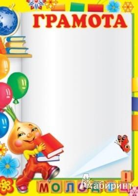 Иллюстрация 1 из 2 для Грамота (детская) (Ш-7300) | Лабиринт - сувениры. Источник: Лабиринт