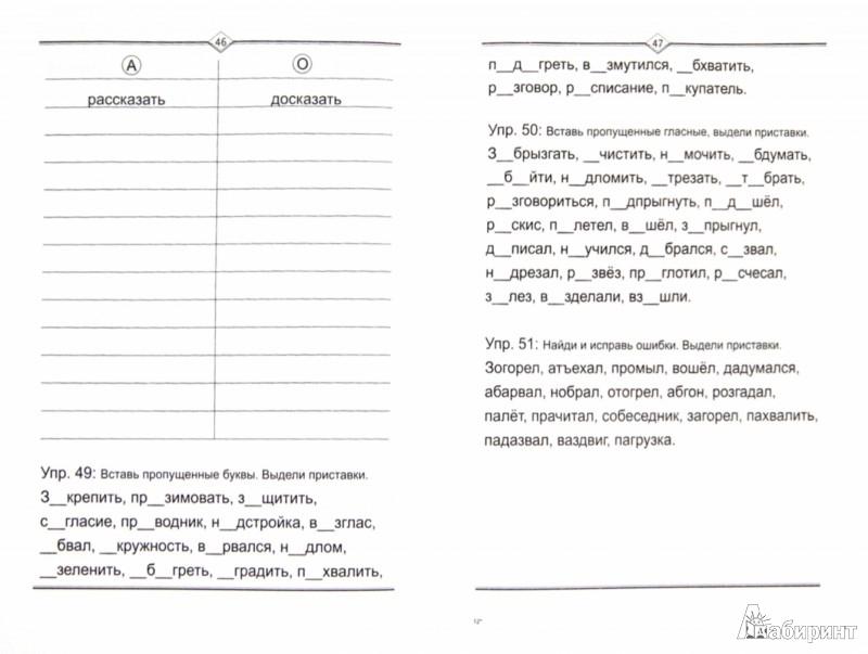 Иллюстрация 1 из 14 для Орфограммы гласных: русский язык легко и быстро - Марина Зотова | Лабиринт - книги. Источник: Лабиринт